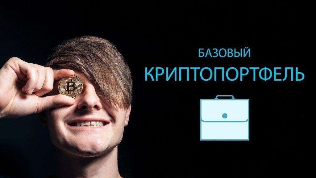 базовый криптовалютный портфель