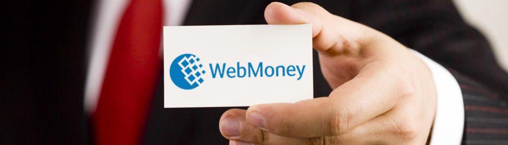 Обзор платежной системы WebMoney
