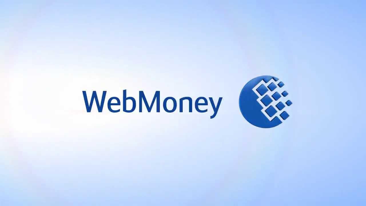 В чём особенность WebMoney?