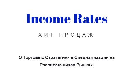 Обучение с Income Rates