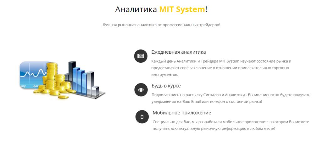 MIT System: «У нас нет аналогов в сети»