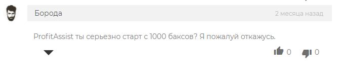 Пользователь оставил отзыв о работе компании