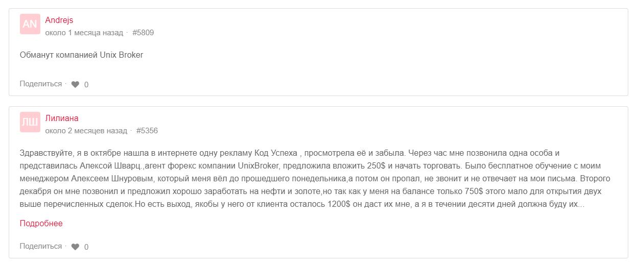 Отзывы о компании UnixBroker